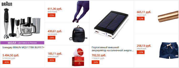 aliexpress skidka